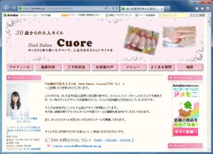 クオーレブログサイト