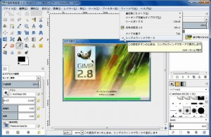 gimp.2.8
