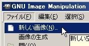ファイル→新しい画像