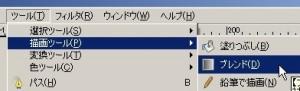 ツール→描画ツール→ブレンド