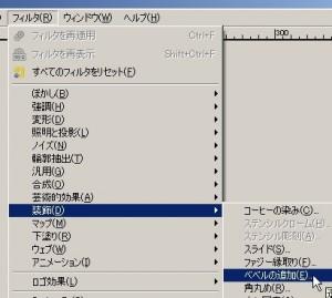 フィルタ→装飾→ベベルの追加